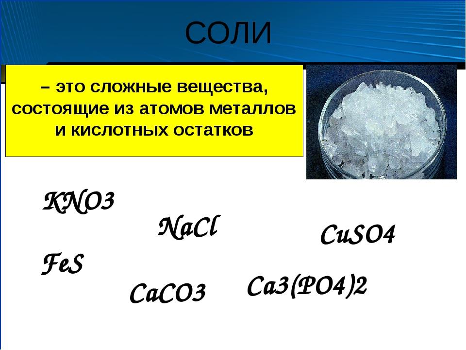 – это сложные вещества, состоящие из атомов металлов и кислотных остатков KN...