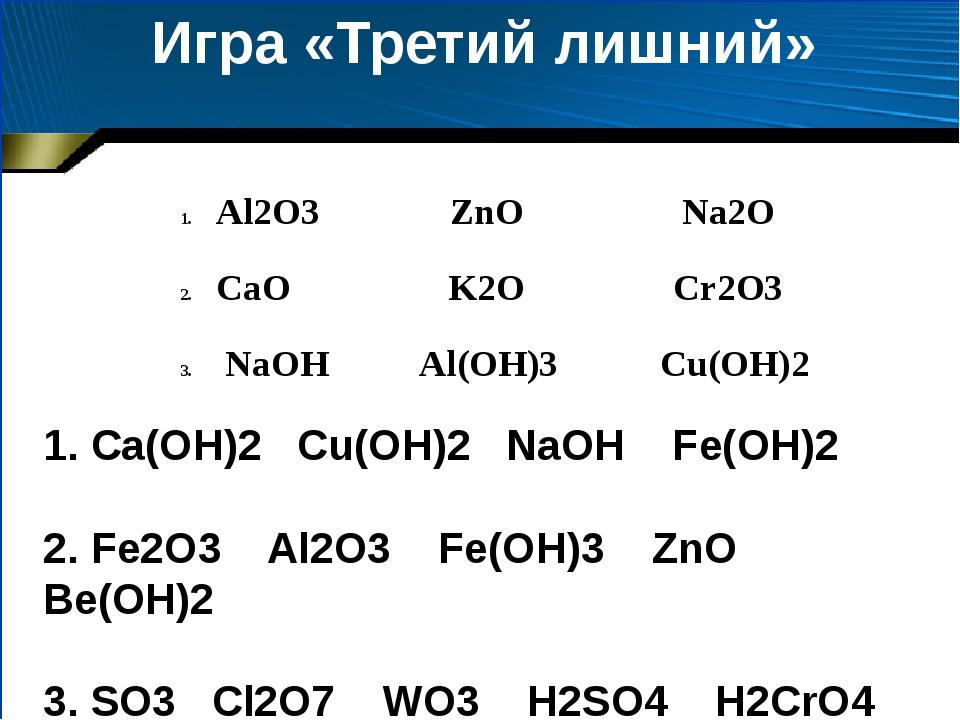 Амфотерные Оксиды металлов (с.о. +2,+3,+4) Подведем итоги