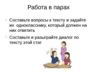 Работа в парах Составьте вопросы к тексту и задайте их однокласснику, который
