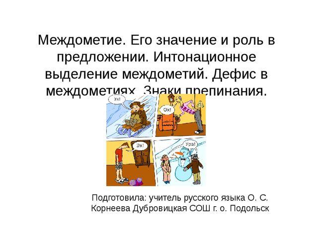 Междометие. Его значение и роль в предложении. Интонационное выделение междом...