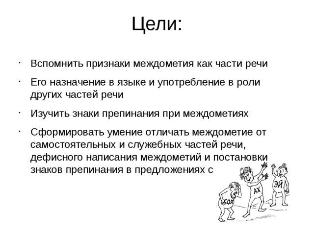 Цели: Вспомнить признаки междометия как части речи Его назначение в языке и у...