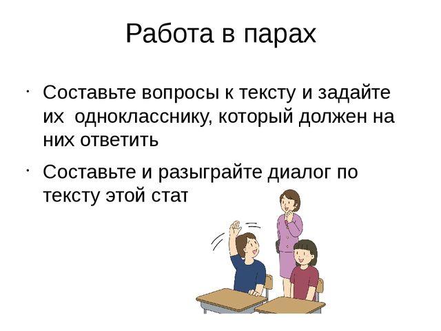 Работа в парах Составьте вопросы к тексту и задайте их однокласснику, который...