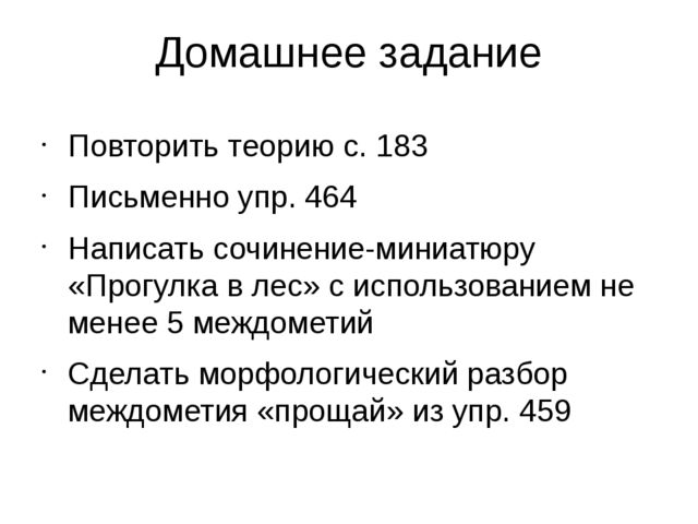 Домашнее задание Повторить теорию с. 183 Письменно упр. 464 Написать сочинени...