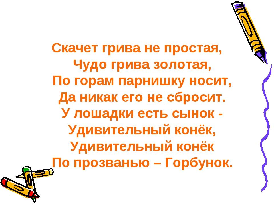 Скачет грива не простая, Чудо грива золотая, По горам парнишку носит, Да ник...