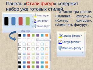Панель «Стили фигур» содержит набор уже готовых стилей, а также три кнопки: «