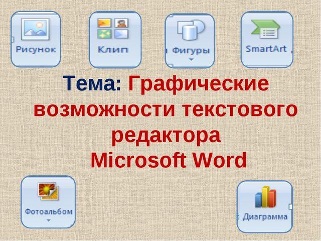 Тема: Графические возможности текстового редактора Microsoft Word