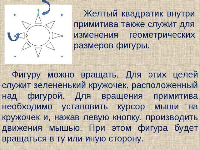 Желтый квадратик внутри примитива также служит для изменения геометрических р...