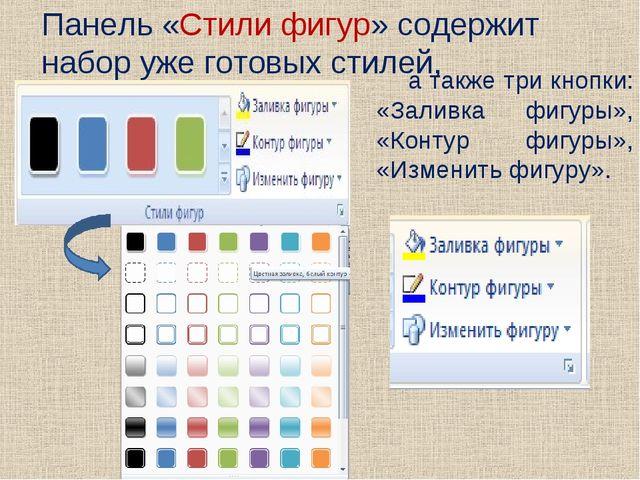 Панель «Стили фигур» содержит набор уже готовых стилей, а также три кнопки: «...