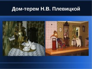 Дом-терем Н.В. Плевицкой
