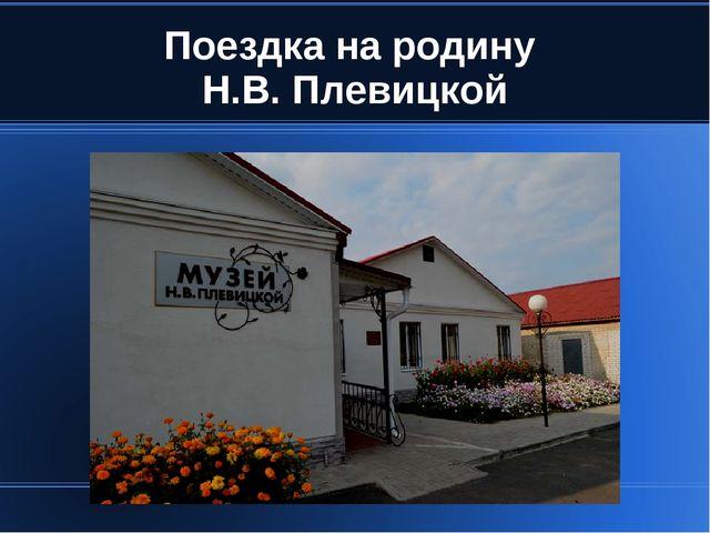 Поездка на родину Н.В. Плевицкой
