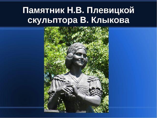 Памятник Н.В. Плевицкой скульптора В. Клыкова