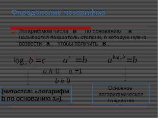 Определение логарифма Логарифмом числа в по основанию а называется показатель