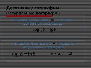 Десятичные логарифмы Натуральные логарифмы Логарифм по основанию 10 называетс