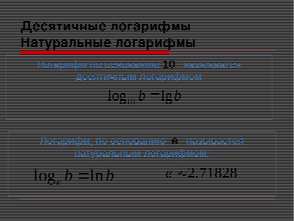 Десятичные логарифмы Натуральные логарифмы Логарифм по основанию 10 называетс...