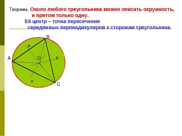 Теорема. Около любого треугольника можно описать окружность, и притом только...