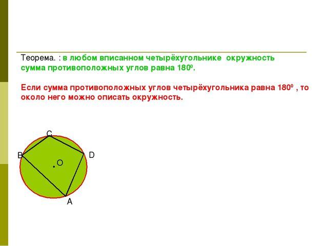 Теорема. : в любом вписанном четырёхугольнике окружность сумма противоположны...