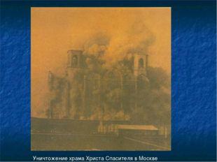 Уничтожение храма Христа Спасителя в Москве