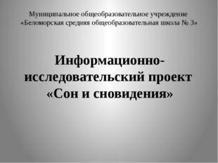 Муниципальное общеобразовательное учреждение «Беломорская средняя общеобразов