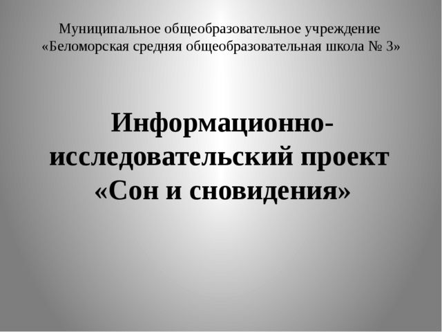 Муниципальное общеобразовательное учреждение «Беломорская средняя общеобразов...