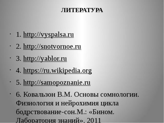 ЛИТЕРАТУРА 1. http://vyspalsa.ru 2. http://snotvornoe.ru 3. http://yablor.ru...