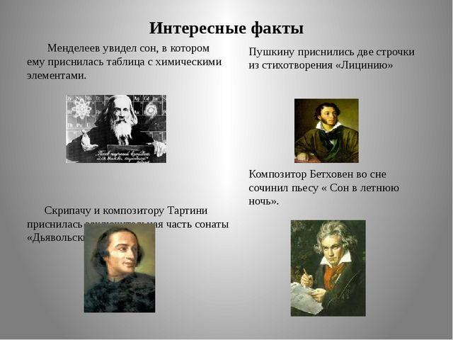 Интересные факты Менделеев увидел сон, в котором ему приснилась таблица с хим...