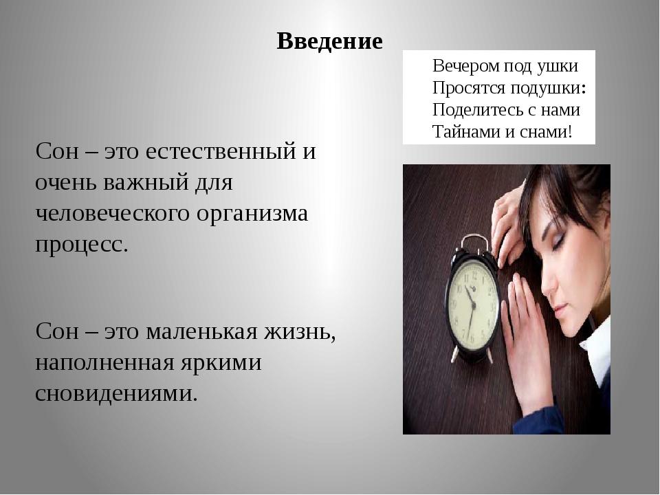 Введение Сон – это естественный и очень важный для человеческого организма пр...