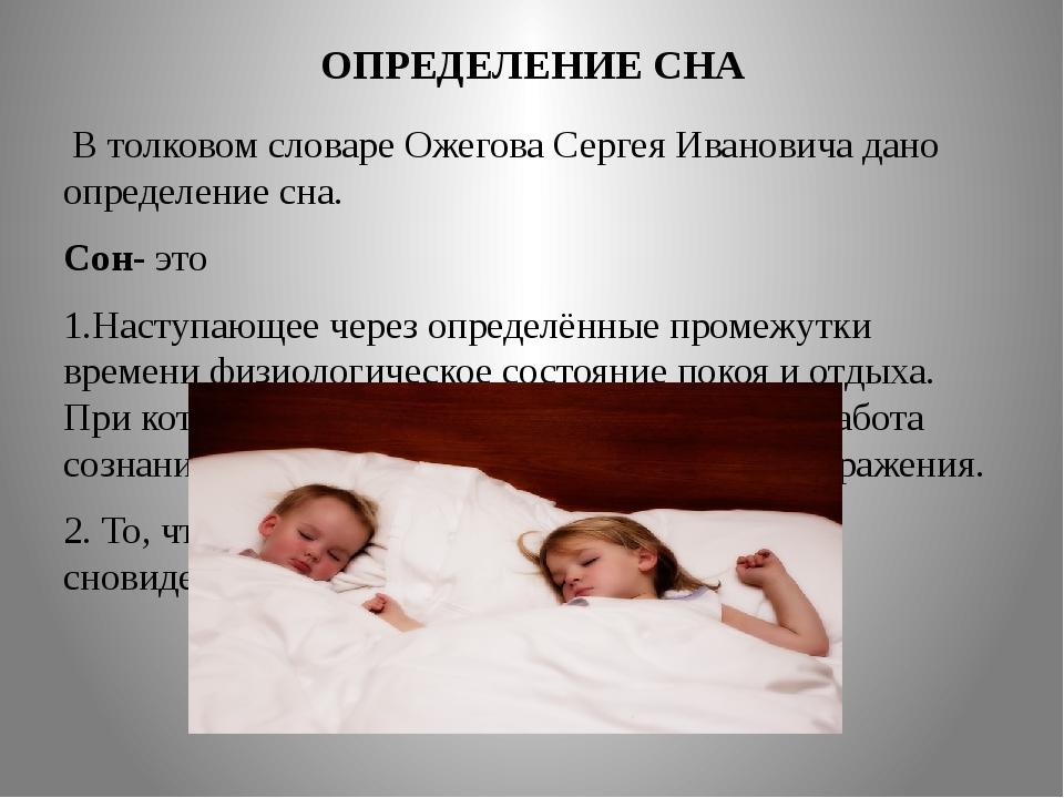 ОПРЕДЕЛЕНИЕ СНА В толковом словаре Ожегова Сергея Ивановича дано определение...