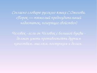 Согласно словарю русского языка С.Ожегова, «Порок — тяжелый предосудительный