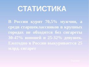 СТАТИСТИКА В России курят 70,5% мужчин, а среди старшеклассников в крупных го