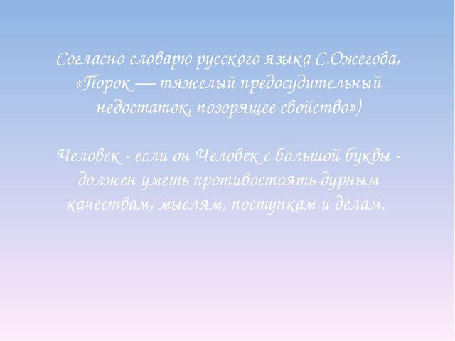 Согласно словарю русского языка С.Ожегова, «Порок — тяжелый предосудительный...