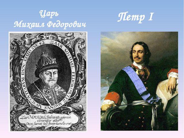 Петр I Царь Михаил Федорович
