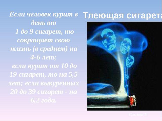 Если человек курит в день от 1 до 9 сигарет, то сокращает свою жизнь (в средн...