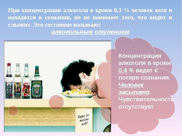 При концентрации алкоголя в крови 0,3 % человек хотя и находится в сознании,...