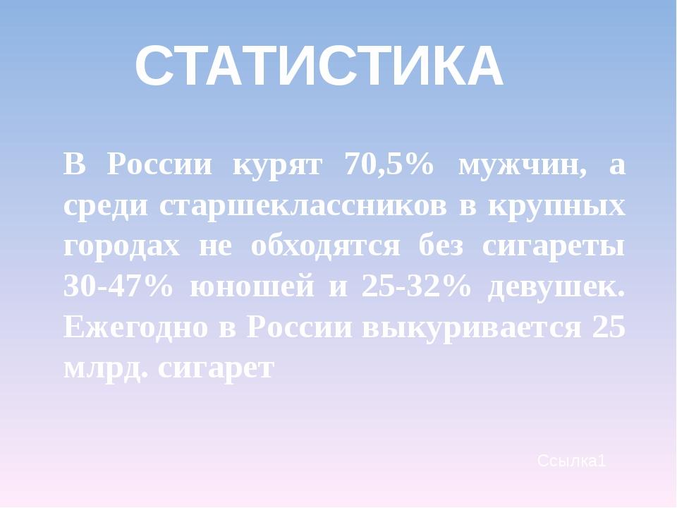 СТАТИСТИКА В России курят 70,5% мужчин, а среди старшеклассников в крупных го...