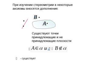 При изучении стереометрии в некоторые аксиомы вносятся дополнения: Существуют