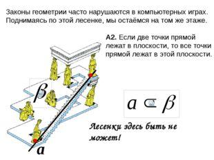 Законы геометрии часто нарушаются в компьютерных играх. Поднимаясь по этой ле