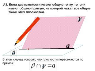 a А3. Если две плоскости имеют общую точку, то они имеют общую прямую, на ко