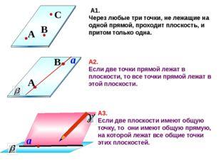 А1. Через любые три точки, не лежащие на одной прямой, проходит плоскость, и