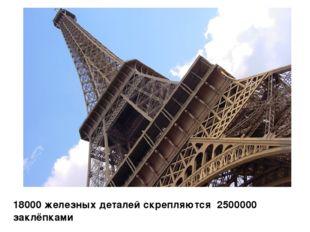 18000 железных деталей скрепляются 2500000 заклёпками Обратите внимание, что