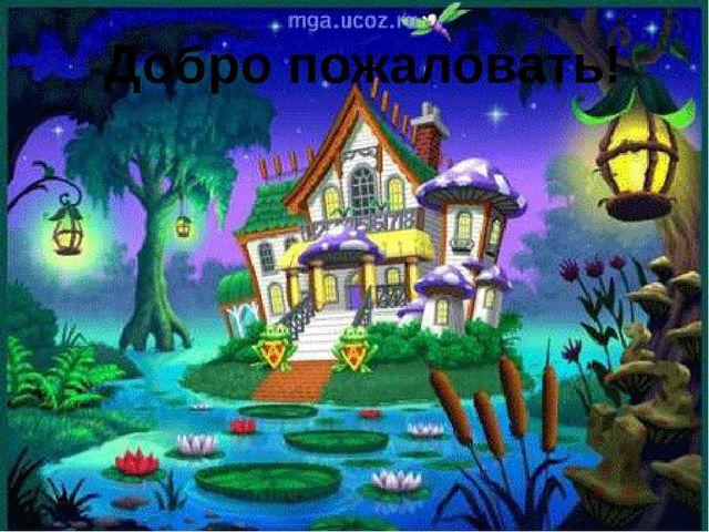 Круглое озеро лукоморье Дремучий лес Радужные горы Наш домик старт Старый за...