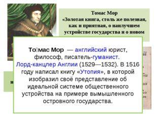 Томас Мор «Золотая книга, столь же полезная, как и приятная, о наилучшем устр