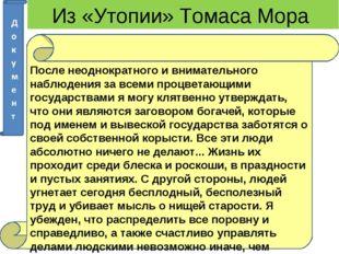 Из «Утопии» Томаса Мора После неоднократного и внимательного наблюдения за вс