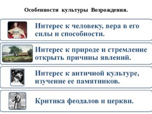 Особенности культуры Возрождения.