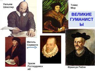 Томас Мор Уильям Шекспир Франсуа Рабле Эразм Роттердамский Мигель Сервантес В
