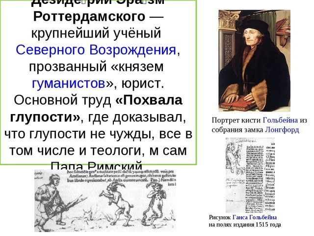 Дезиде́рий Эра́зм Роттердамского— крупнейший учёныйСеверного Возрождения, п...