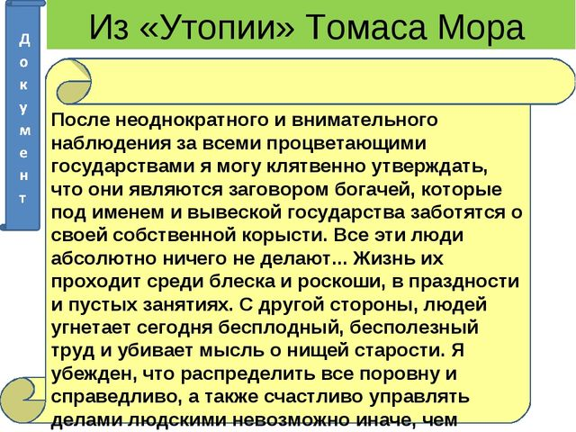 Из «Утопии» Томаса Мора После неоднократного и внимательного наблюдения за вс...