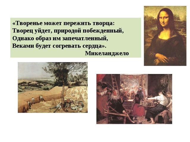 «Творенье может пережить творца: Творец уйдет, природой побежденный, Однако о...
