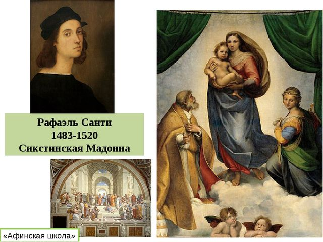 Рафаэль Санти 1483-1520 Сикстинская Мадонна «Афинская школа»