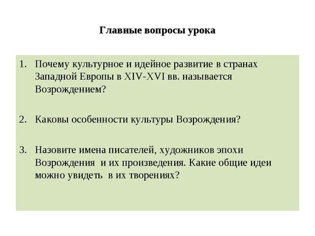 Главные вопросы урока Почему культурное и идейное развитие в странах Западной...