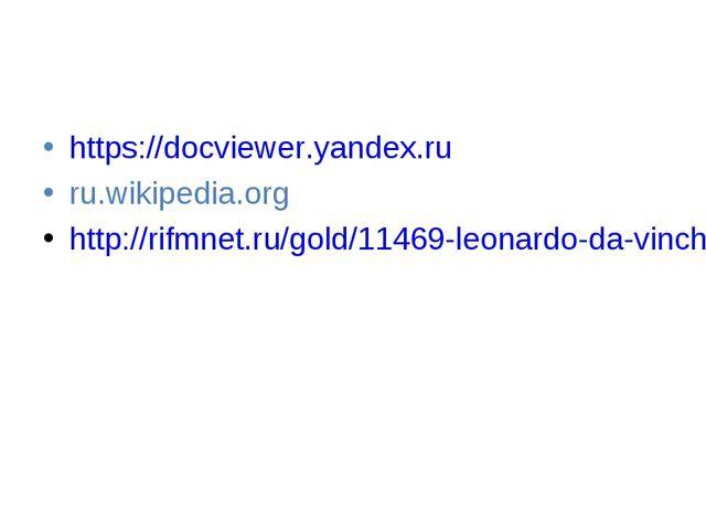 https://docviewer.yandex.ru ru.wikipedia.org http://rifmnet.ru/gold/11469-leo...